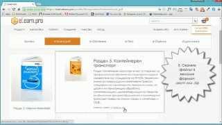 Как да използвате Библиотека в eLearn.pro