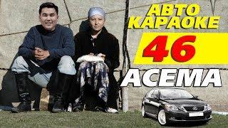 Асема Токтобекова | 5-мектептин Атаманы 😎 | Боз Салкын | АВТО КАРАОКЕ | АЛГА КЫРГЫЗСТАН 🇰🇬