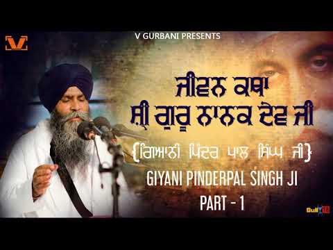 Full Katha Story 2017   Jeevan Katha Shri Guru Nanak Dev Ji - Part-1   Bhai Pinderpal Singh Ji