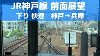 【JR神戸線 前面展望】 下り 快速(神戸→兵庫)