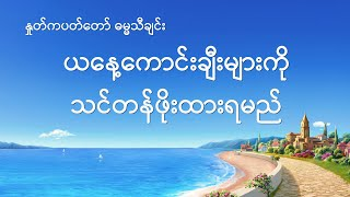 Myanmar Worship Song 2020 (ယနေ့ကောင်းချီးများကိုသင်တန်ဖိုးထားရမည်)