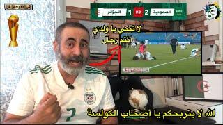 إنهزام الرجال يا أبطال الجزائر و الله لا يتربحكم يا أصحاب الكولسة