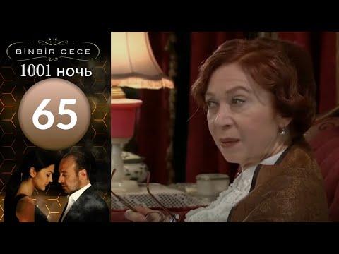 Тысяча и одна ночь 1001 ночь 60 серия  raquo; Турецкие сериалы на русском языке, смотреть онлайн без