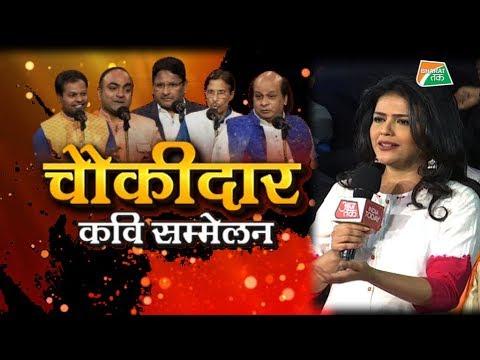 गली-गली में शोर है 'चौकीदार' हर ओर है ! | Bharat Tak
