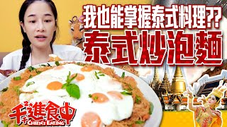 【Chien-Chien is eating】Making Thai style fry noodles with 10 eggs