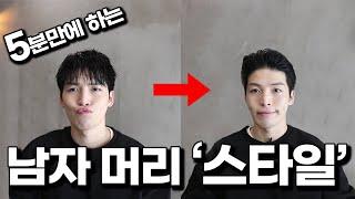 남자 올림머리 셀프스타일링 방법 (feat. 슬릭백)