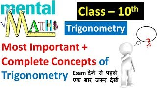 Trigonometry for Class 10 | Complete Concepts of Trigonometry for Class 10 Board