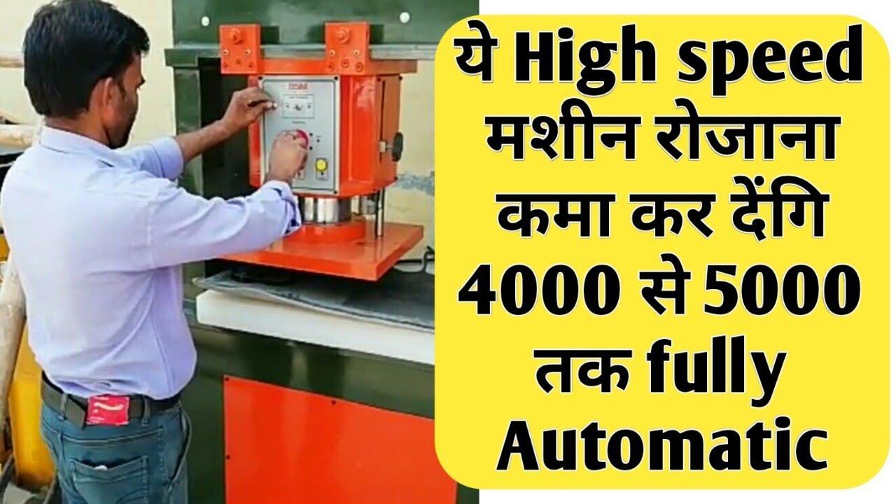 ये High speed मशीन से कमाए रोजाना 4000 से 5000 तक, small business ideas in hindi