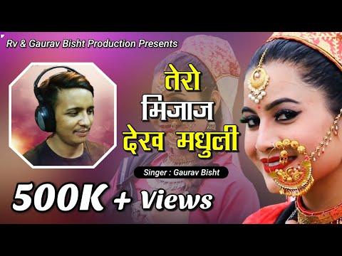 लो आ गया 2019 का सबसे धमाकेदार song # तेरो मिज़ाज देख मधुली/New Kuamoni Song 2019 Gaurav Bisht
