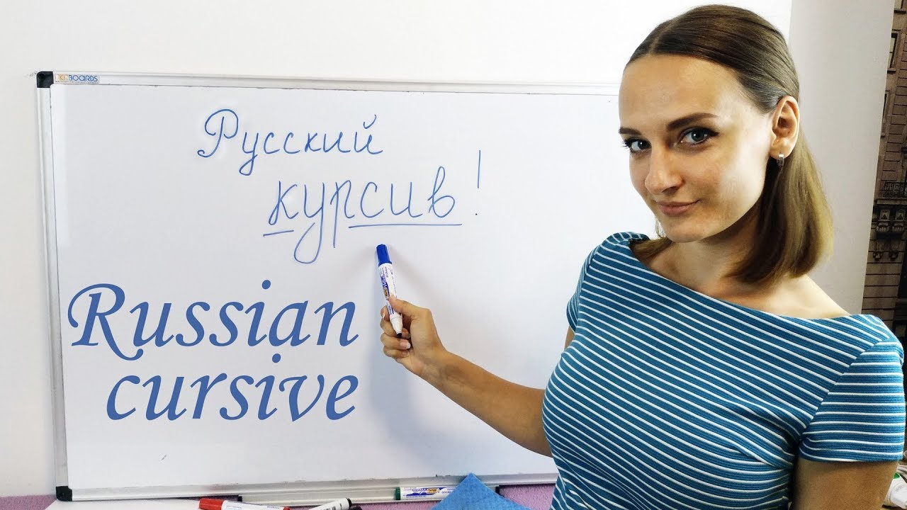 Russian Cursive: How to Read and Write it 🖊️