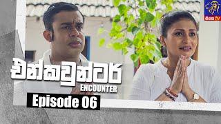 Encounter - එන්කවුන්ටර් | Episode 06 | 17 - 05 - 2021 | Siyatha TV Thumbnail