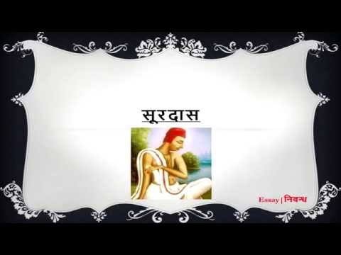Hindi Essay on