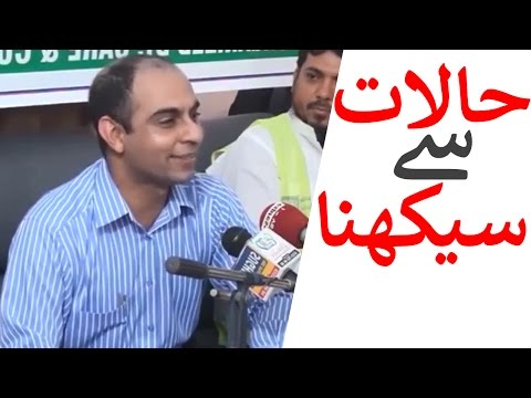 Every Situation In Life Is A Learning Opportunity -By Qasim Ali Shah | In Urdu