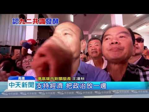 20181211中天新聞 吳寶春陷統獨爭議 韓國瑜:支持本地商家