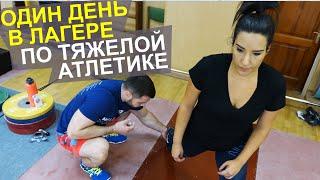 Тяжелая атлетика - один день в тренировочном лагере TOROKHTIY's TRAINING CAMP(В этом году впервые Алексей Торохтий провел тренировочный лагерь