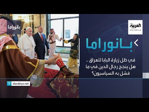 بانوراما | في ظل زيارة البابا للعراق.. هل ينجح رجال الدين في ما فشل به السياسيون؟