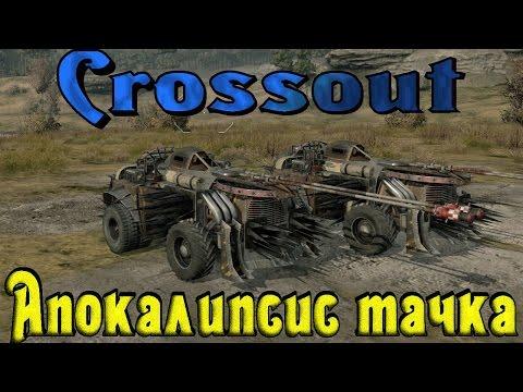 Crossout - Тачка АРМАГЕДДОНА