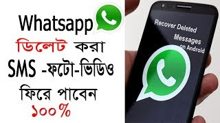 How to Recovery Deleded Whatsapp SMS,Photo,Video | 100% Restore  Whatsapp sms-photo video