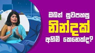 ඔබත් සුවපහසු නින්දක් අහිමි කෙනෙක්ද?   Piyum Vila   02 - 06 - 2021   SiyathaTV Thumbnail