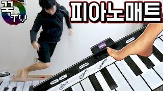 피아노 발로치기ㅋㅋ 피아노매트 장난감! (못살림주의...) [ 꾹TV ]