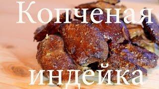 Мясо индейки копченое в домашних услвиях