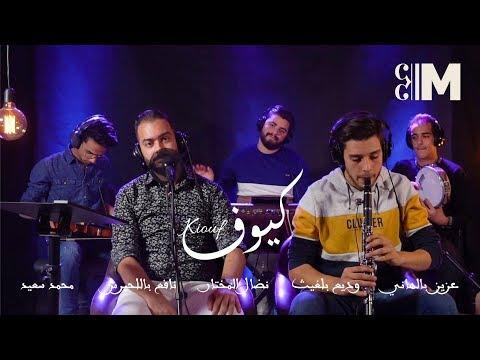 Kiouf | Mohamed Said | محمد سعيد | كيوف | BY MUSICIEN.TN