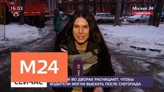 Смотреть видео Парковки во дворах начали чистить от снега - Москва 24 онлайн
