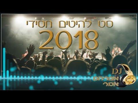 סט להיטים חסידי 2018 | מיקס חסידי 2018 | hasidic mix 2018 | דיג'יי אברהם אמר