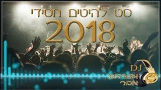 סט להיטים חסידי 2018 | מיקס חסידי 2018 | hasidic mix 2018 | דיג