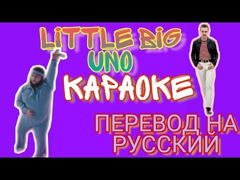 LITTLE BIG - UNO ( ПЕРЕВОД ПЕСНИ , КАРАОКЕ+) ТЕКСТ ПЕСНИ , ЕВРОВИДЕНИЕ 2020 , ЛИТЛ БИГ - УНО