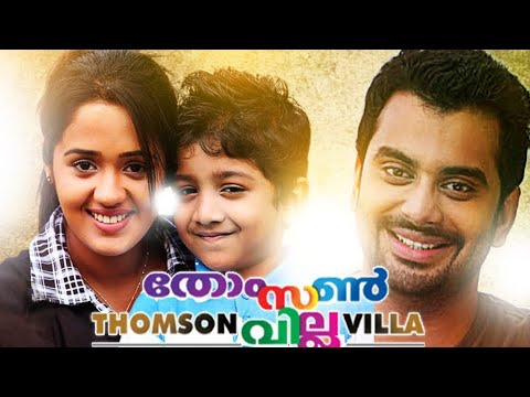 THOMSON VILLA Malayalam Movies # Malayalam Super Hit Full Movie # Malayalam Movies # Online Movies