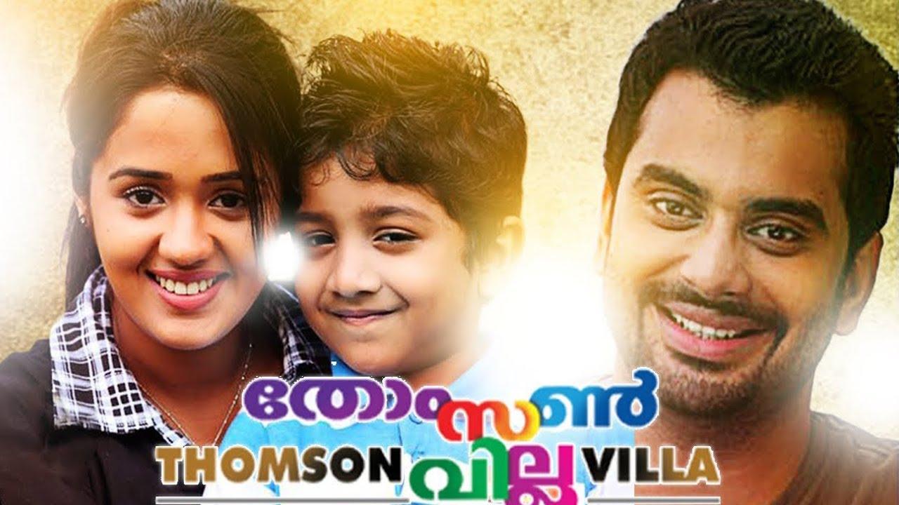 Thomson Villa Malayalam Movies Malayalam Super Hit Full Movie Malayalam Movies Online Movies