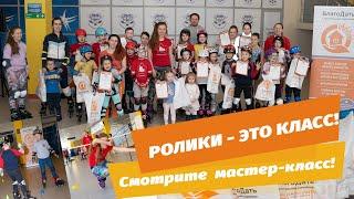 Соревнования по роликовым конькам