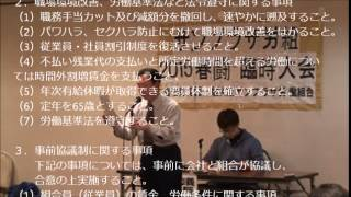 サンプラザ労働組合 2015臨時大会 No.2