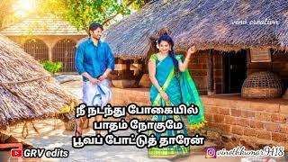 Nee pogum🥰 paathaiyil manasu😍 poguthe Mane.. whatsapp status|GRV edits