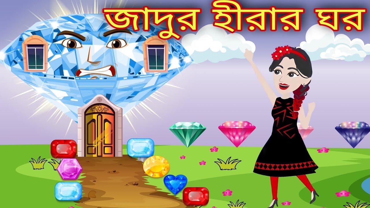 Download জাদুর হীরার ঘর || Jadur Hirar Ghor || Bangla cartoon golpo || Jadur Golpo