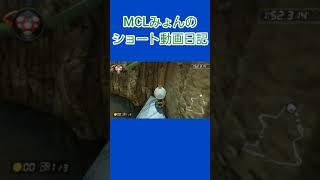 【小ネタ】DKジャングルの崖の岩が乗れると聞いたので乗ったった マリオカート8DX #shorts