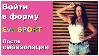 Eva Sport. Войти в форму после самоизоляции!