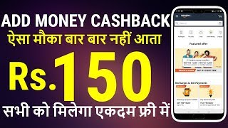 Add Money Cashback - Amazon 150 !! Amazon UPI Cashback !! Amazon 100 !! Amazon 50 !! Amazon UPI