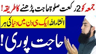 Ramzan Main 2nd Jummah Ka Wazifa || 2 Rakat Namaz Salat ul Hajat  || Parishani Sy Nijaat