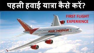 पहली हवाई यात्रा कैसे करें - एयरपोर्ट के विडियो के साथ (How to take First Flight)