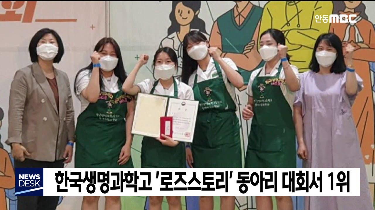 한국생명과학고 '로즈스토리' 동아리 대회서 1위 / 안동MBC