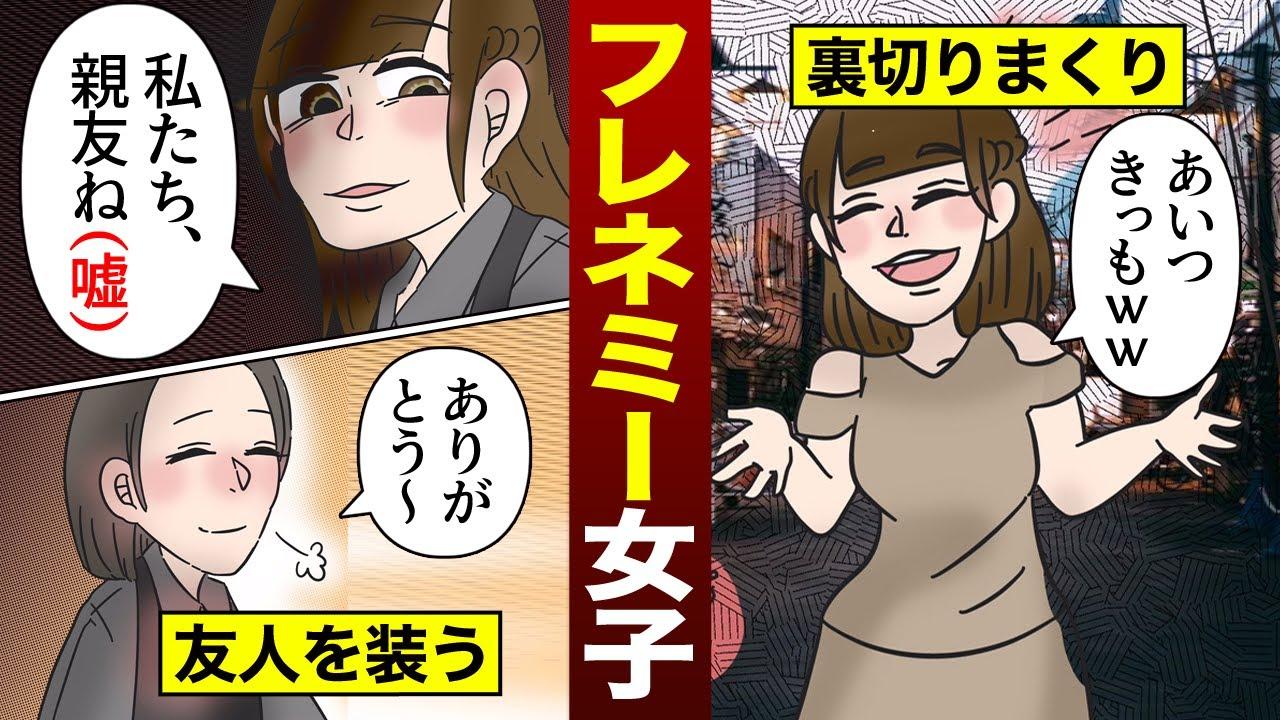 【漫画】仲良しの仮面をかぶった敵!?親友がフレンドエネミーだった件