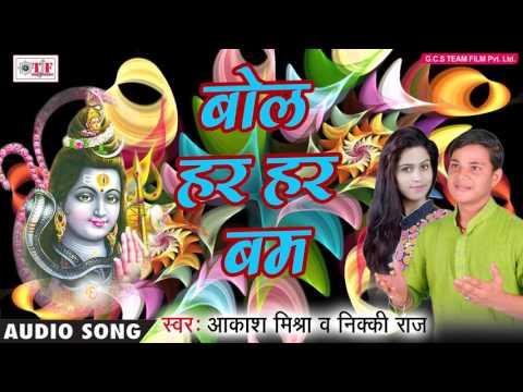 बोल हर हर बम - Akash Mishra & Nikki Raj - Top Bhojpuri Saavn Song 2017 - Nach La A Bam Ji -Team Film