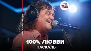 🅰️ Паскаль - 100% Любви (#LIVE Авторадио)