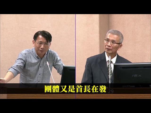 【部長精華】立委徐永明質詢許虞哲《稅務獎勵金》