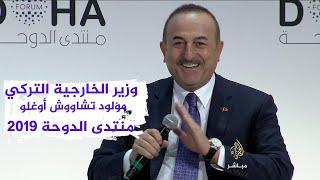 وزير الخارجية التركي: إذا فرضت علينا عقوبات أمريكية فسنرد بالمثل
