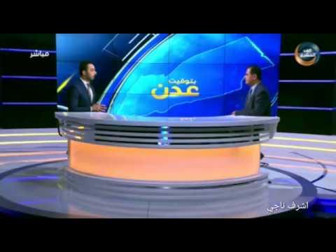 حديث نائب رئيس الدائرة الإعلامية للمجلس الانتقالي لقناة الغد المشرق عن اتفاق جدة