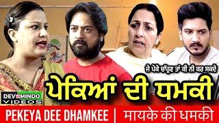 ਪੇਕਿਆਂ ਦੀ ਧਮਕੀ | मायके की धमकी | Mr Mrs Devgan | Amar Devgan | Rupinder Rupi | Short Movie