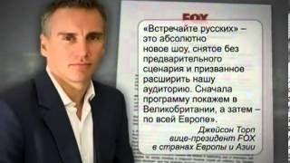 "Американцы снимут реалити-шоу про ""богатых русских"""